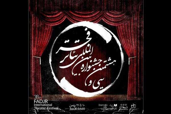اعلام برنامه های هفتمین روز از جشنواره بین المللی تئاتر فجر، روز های گرم تئاتر فجر ادامه دارد